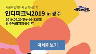 <인디피크닉2019 in 광주> 안내