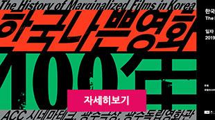 한국 나쁜영화 100년 특별기획전