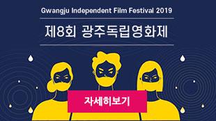 2019 광주독립영화제