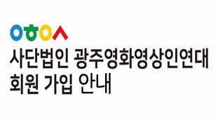 연대회원가입 페이지
